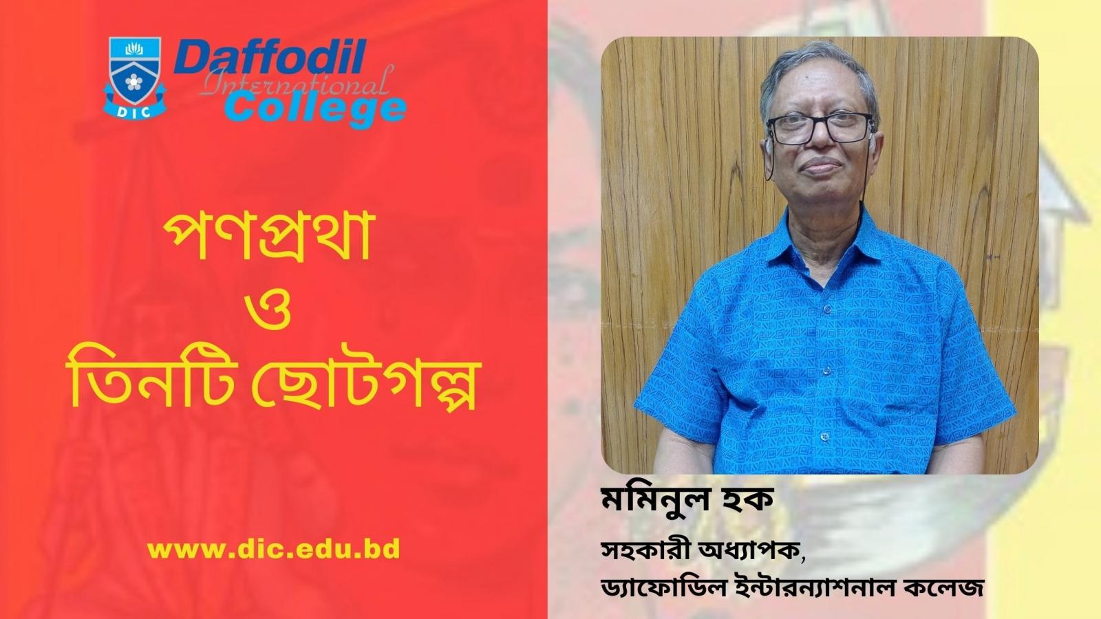Mominul Huq (MH) Daffodil International College